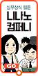 니나노컴퍼니 웹툰